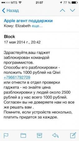 blok-Apple